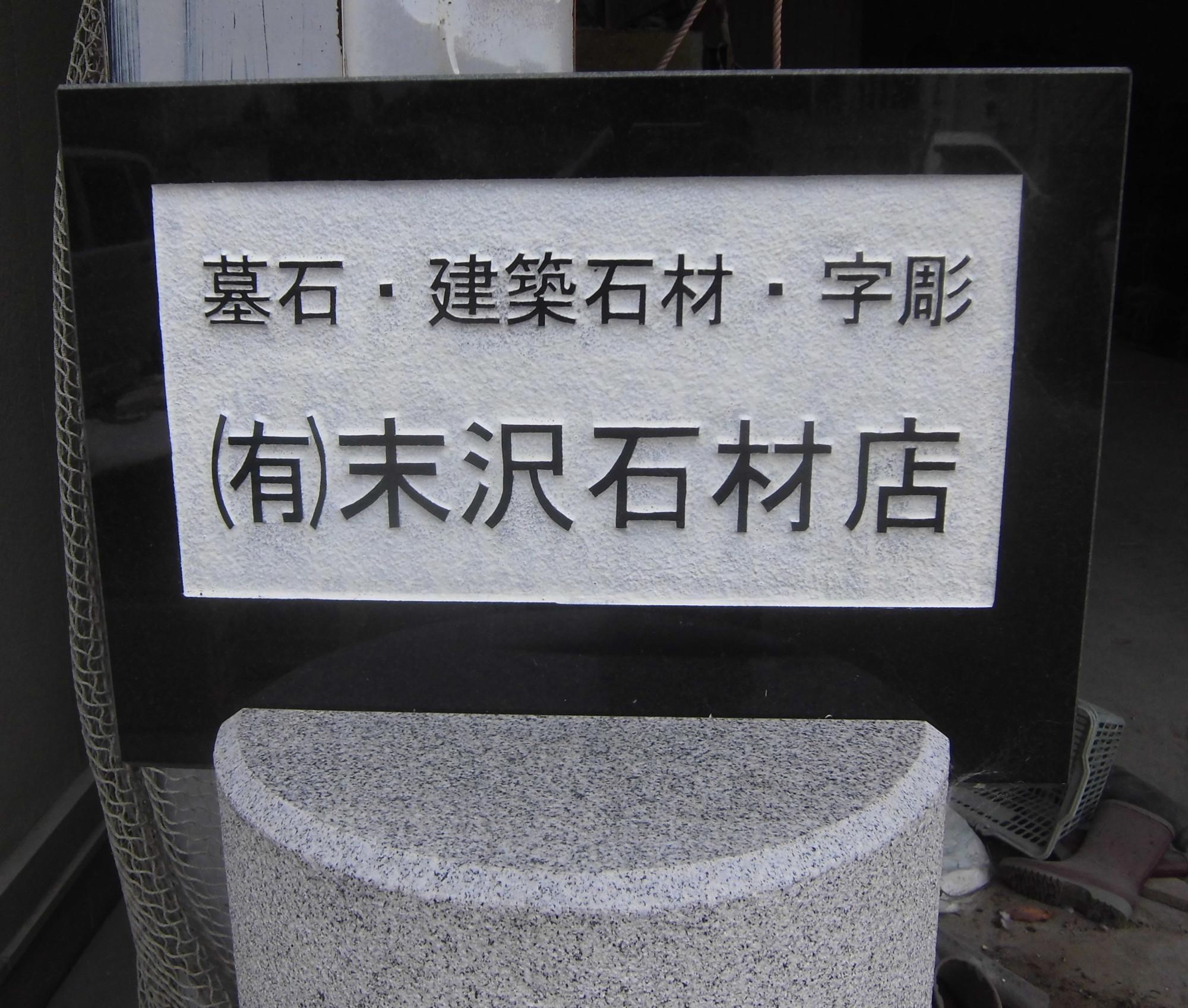 (有)末沢石材店 ホームページへようこそ! TEL (0877) 47-3831